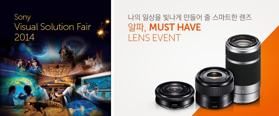 Sony Visual Solution Fair 2014, 알파 MUST HAVE LENS EVENT