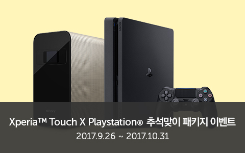 Xperia Touch PlayStation 추석맞이 특별 패키지