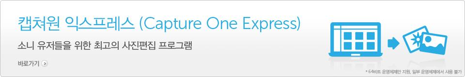 최고의 사진 편집 프로그램, '캡쳐원 익스프레스' - 소니 유저를 위한 무료 다운로드
