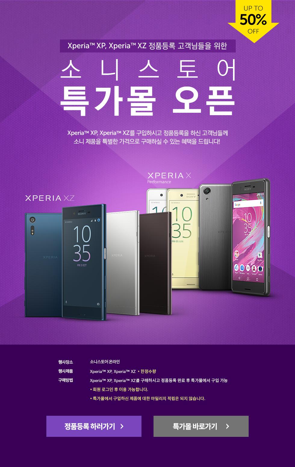 Xperia XP XZ 정품등록 고객 대상 특가몰 오픈