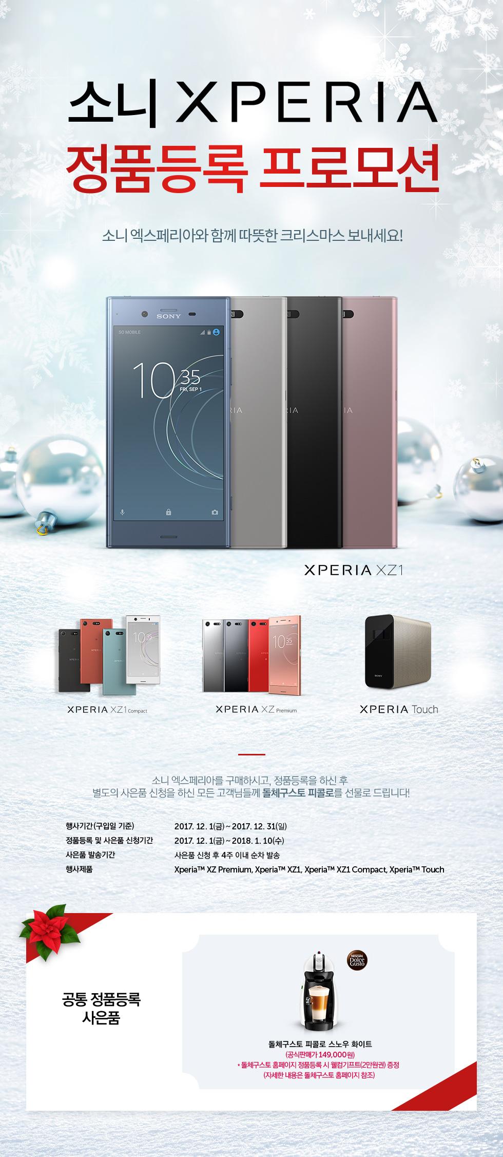 소니 Xperia 정품등록 프로모션