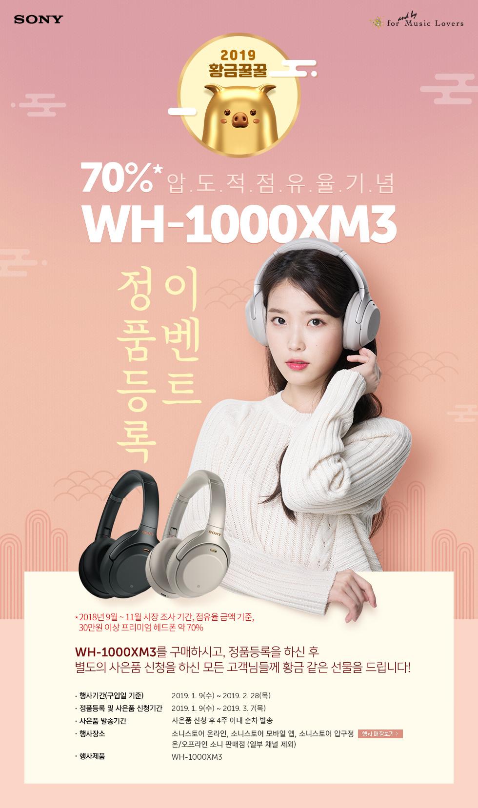 2019 황금꿀꿀 WH-1000XM3 정품등록 이벤트