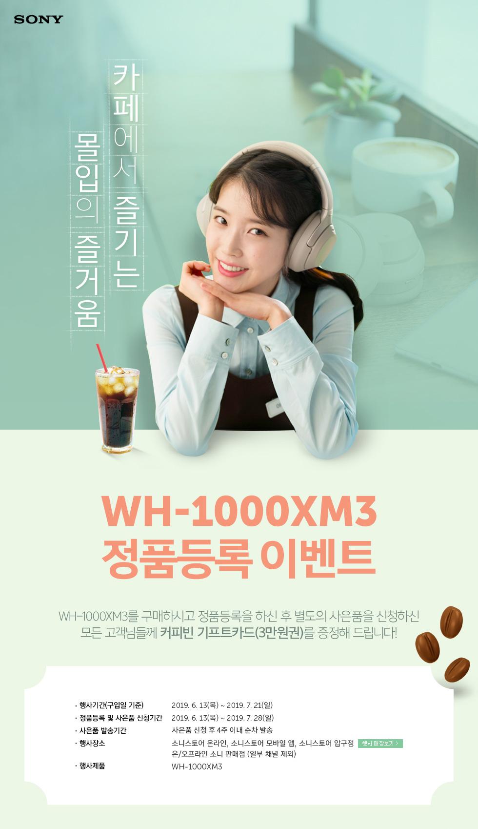 WH-1000XM3 정품등록 이벤트