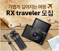 Sony Blog : RX traveler 모집