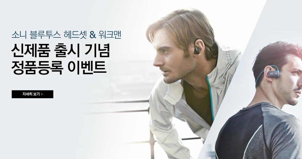 소니 블루투스 헤드셋 & 워크맨 신제품 출시 기념 정품등록 이벤트