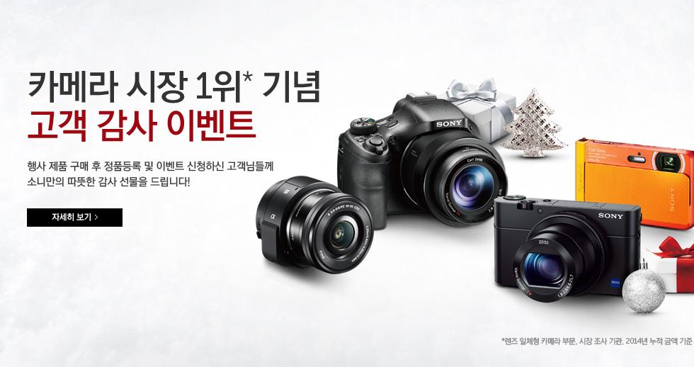 카메라 시장 1위 기념 고객 감사 이벤트