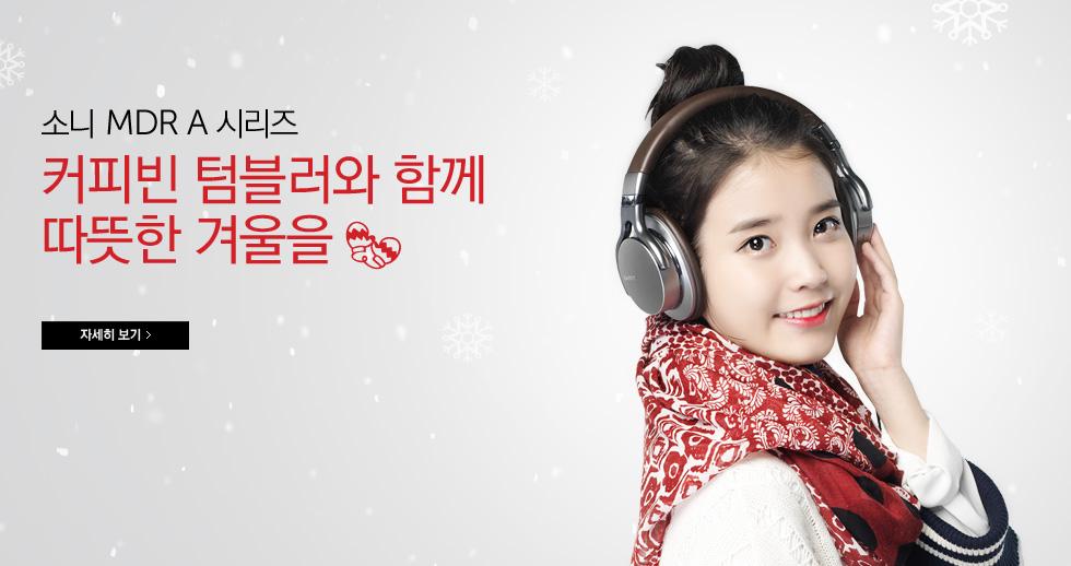 소니 MDR A 시리즈 커피빈 텀블러와 함께 따뜻한 겨울을