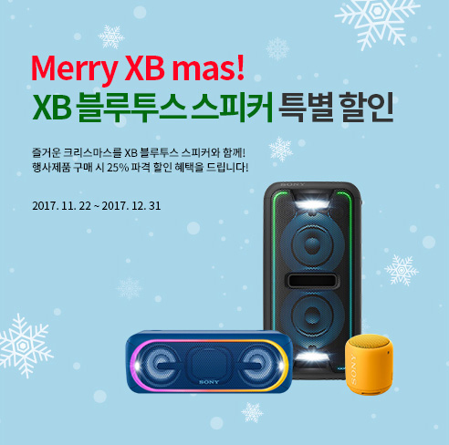 Merry XB mas XB 블루투스 스피커 특별 할인 이벤트