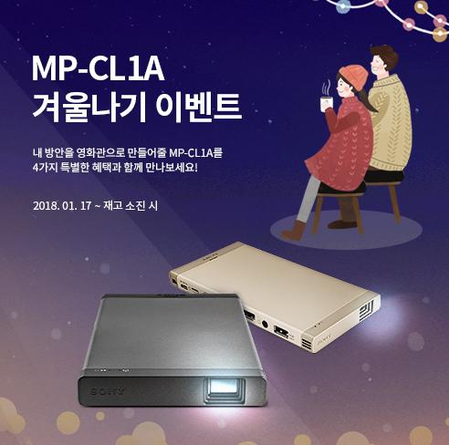 MP-CL1A 겨울나기 이벤트