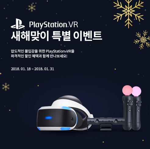 PlayStation VR 새해맞이 특별 이벤트
