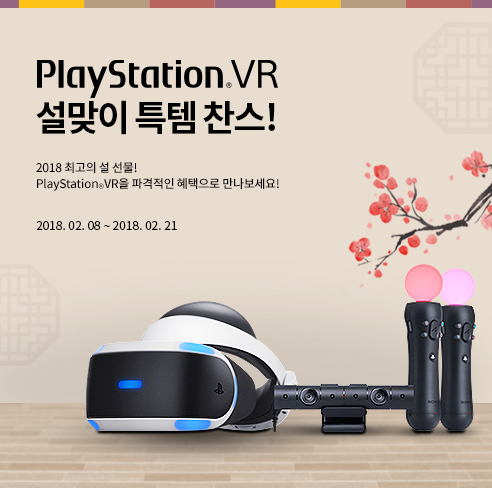 PlayStation VR 설맞이 득템 찬스