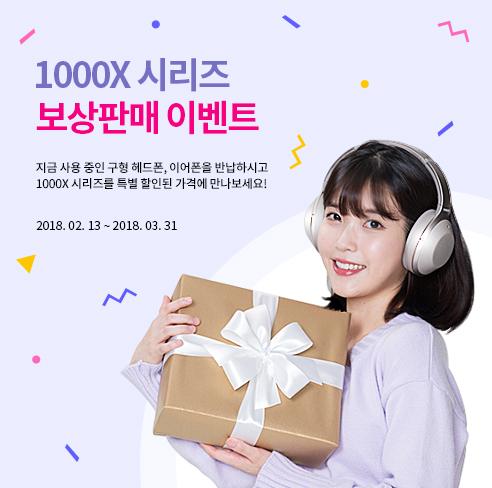 1000X 시리즈 보상판매