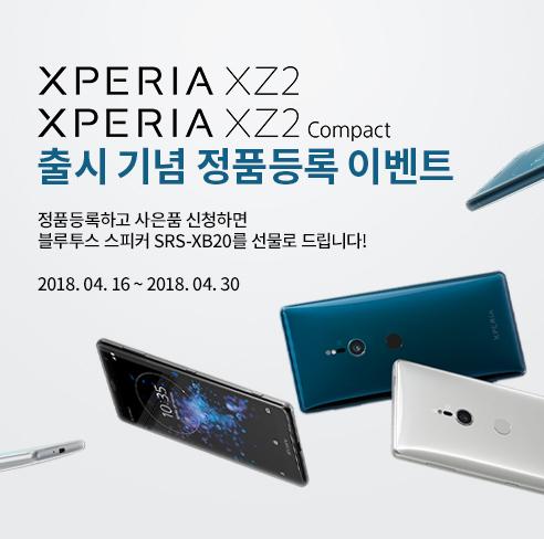 Xperia XZ2 Xperia XZ2 Compact 출시 기념 정품등록 이벤트