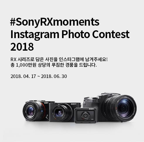 SonyRXmoments Instagram Photo Contest 2018