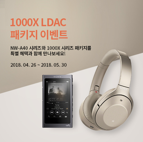 1000X LDAC 패키지 이벤트