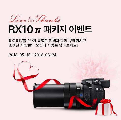 Love and Thanks RX10 IV 패키지 이벤트