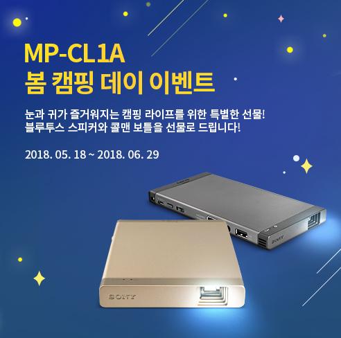 MP-CL1A 봄 캠핑 데이 이벤트