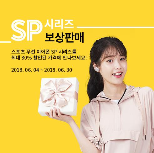 SP 시리즈 보상판매