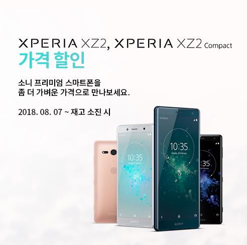 Xperia XZ2, Xperia XZ2 Compact 가격 할인