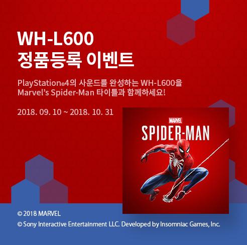 Marvel's Spider-Man 타이틀 출시 기념 WH-L600 정품등록 이벤트