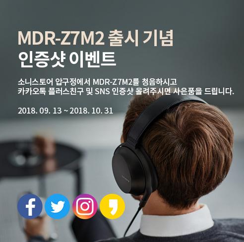 MDR-Z7M2 출시 기념 인증샷 이벤트