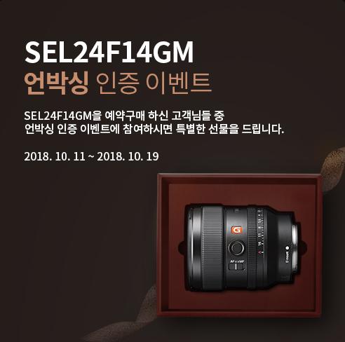SEL24F14GM 언박싱 인증 이벤트