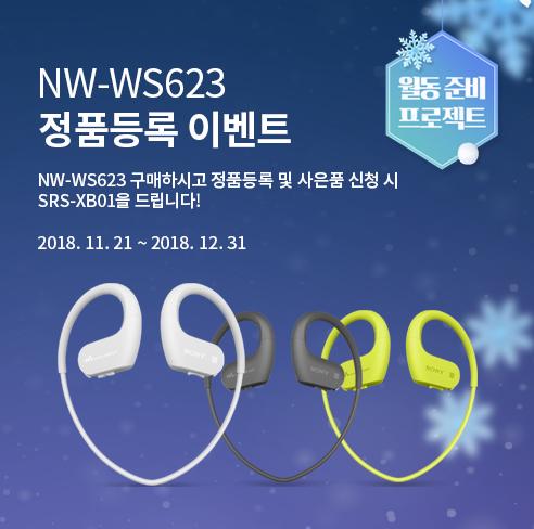 월동준비 프로젝트 NW-WS623 정품등록 이벤트