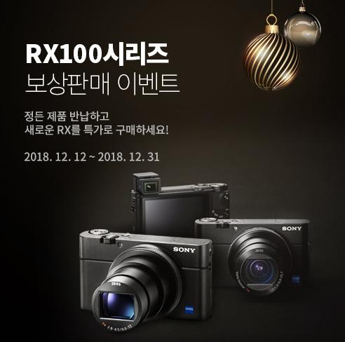 RX100시리즈 보상판매 이벤트
