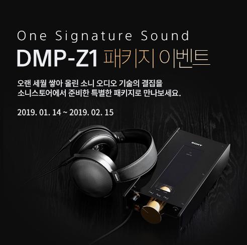 One Signature Sound DMP-Z1 패키지 이벤트