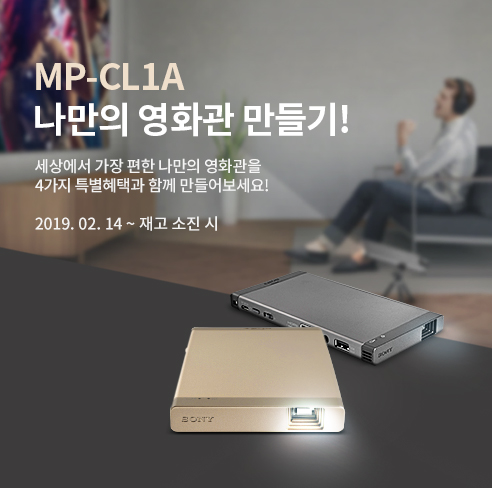 MP-CL1A 나만의 영화관 만들기