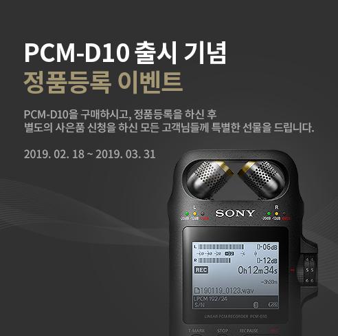 PCM-D10 출시 기념 정품등록 이벤트