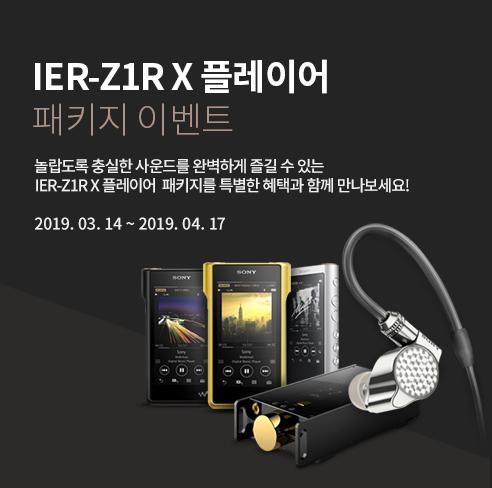 IER-Z1R X 플레이어 패키지 이벤트