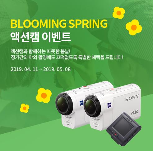 BLOOMING SPRING 액션캠 이벤트