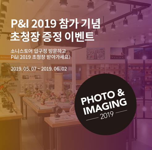 P&I 2019 참가 기념 초청장 증정 이벤트