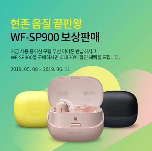 현존 음질 끝판왕 WF-SP900 보상판매