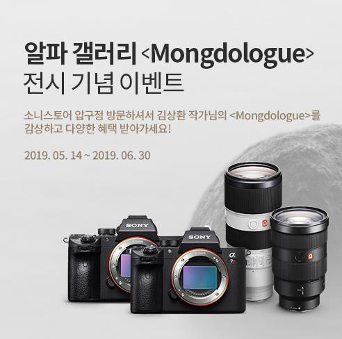 알파 갤러리 Mongdologue 전시 기념 이벤트