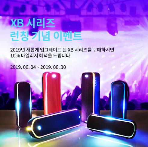 소니 블루투스 스피커 XB 시리즈 런칭 기념 이벤트