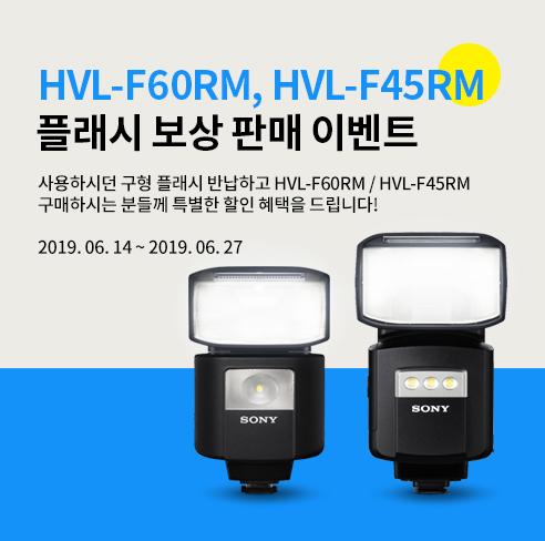HVL-F60RM, HVL-F45RM 플래시 보상판매 이벤트