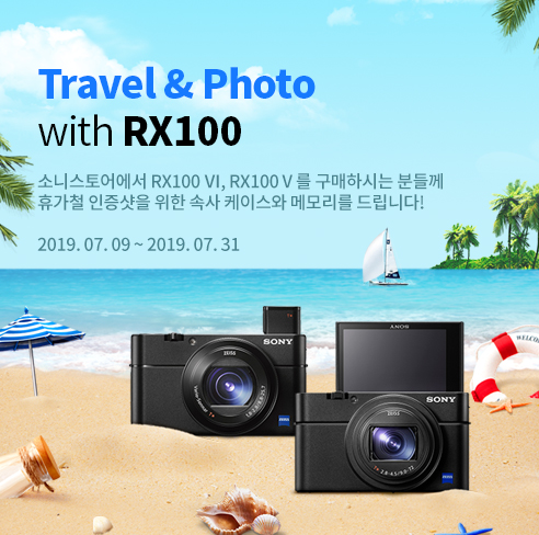 Travel & Photo with RX100