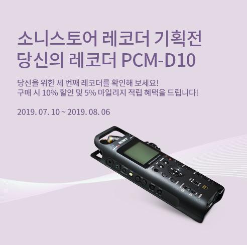소니스토어 레코더 기획전 당신의 레코더 PCM-D10