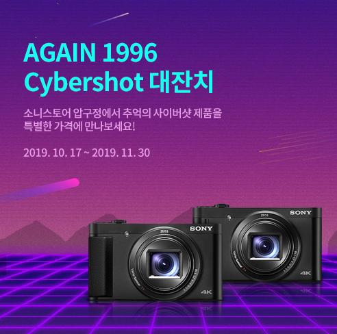 AGAIN 1996 Cybershot 대잔치