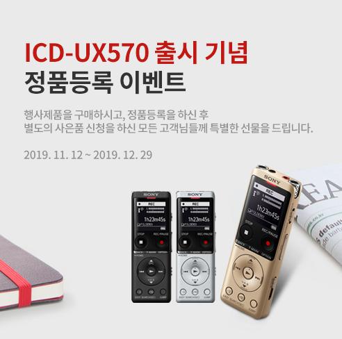ICD-UX570 출시 기념 정품등록 이벤트