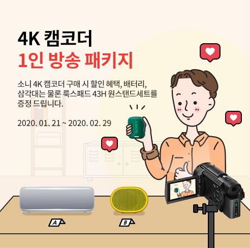 입문자를 위한 4K 캠코더 1인 방송 패키지