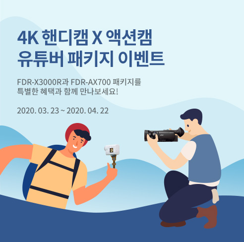 4K 핸디캠 X 액션캠 유투버 패키지 이벤트
