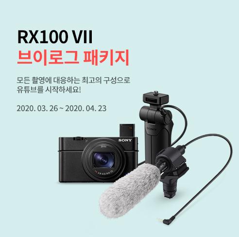 RX100 VII 브이로그 패키지