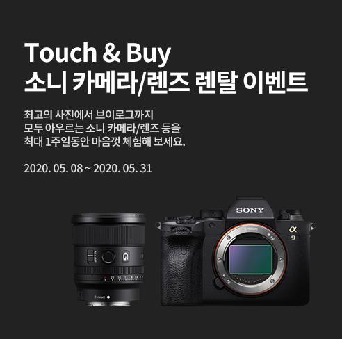 Touch & Buy 소니 카메라/렌즈 렌탈 이벤트