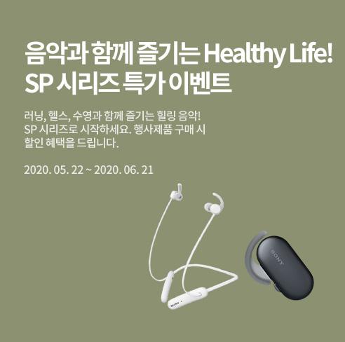 음악과 함께 즐기는 Healthy Life! SP 시리즈 특가 이벤트