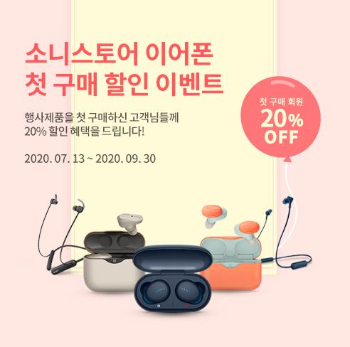오늘부터 1일, 소니스토어 이어폰 첫 구매 할인 이벤트