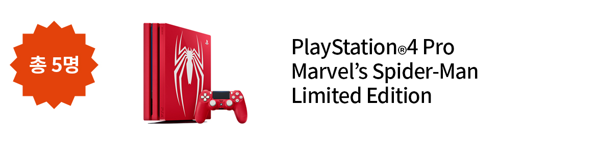 PlayStation4 Pro Marvel's Spider-Man Limited Edition
