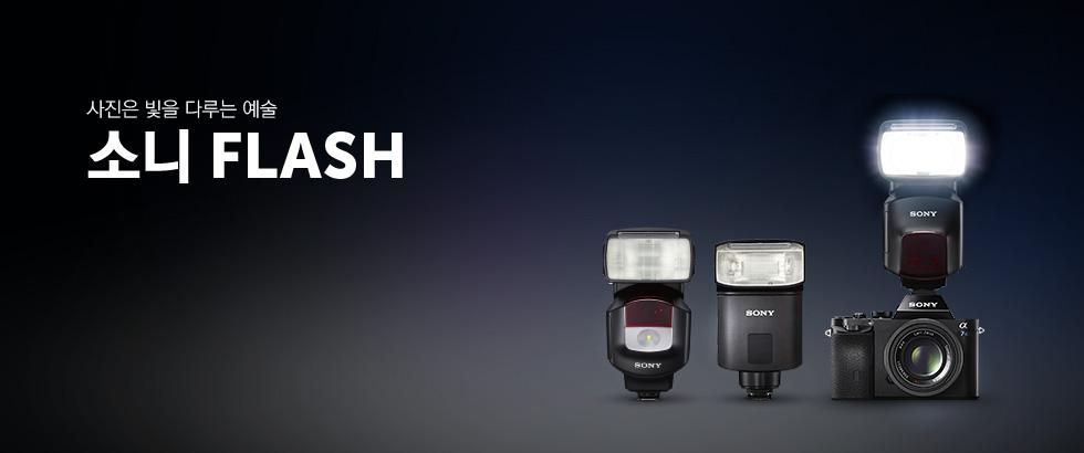 소니 FLASH - 사진은 빛을 다루는 예술